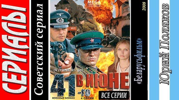 В июне 41-го (2008) Военный, Драма, Мелодрама, Русский фильм
