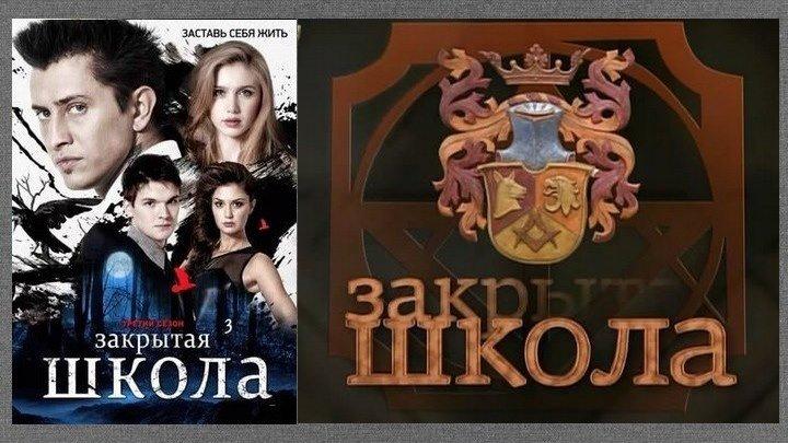 Закрытая школа 4 (2011) Драма, мистика, триллер 24 серия