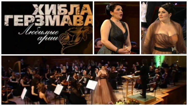 Опера. Любимые арии. Хибла Герзмава 2012 Концерт