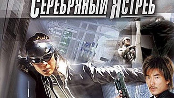 Серебряный ястреб (2004)