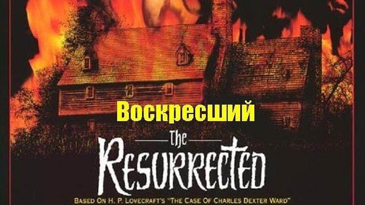 Воскресший (1992) ужасы, фэнтези BDRip от Koenig P (СТС, Санкт-Петербург) Джон Терри, Джейн Сиббетт, Крис Сарандон, Роберт Романус, Лори Бриско