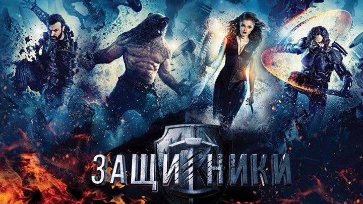3.a.щ.и.T.H.и.к.и 2016 фантастика, фэнтези, боевик, приключения