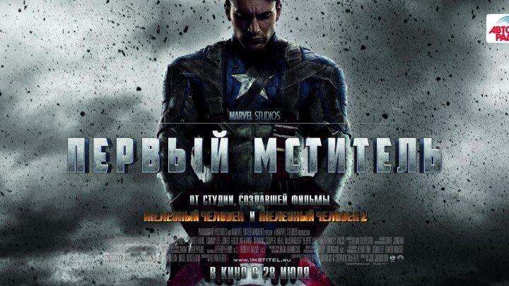 Съемки фильма: Первый мститель (2011)