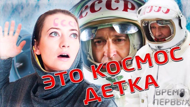 ВРЕМЯ ПЕРВЫХ ФИЛЬМ 2017 ОБЗОР МНЕНИЕ l Алиса Анцелевич