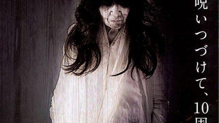Джу-Он: Старуха в белом (2009)