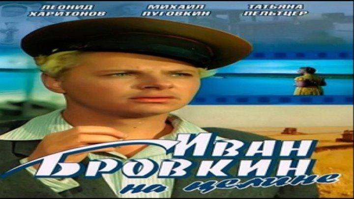 Иван Бровкин на целине (комедия)