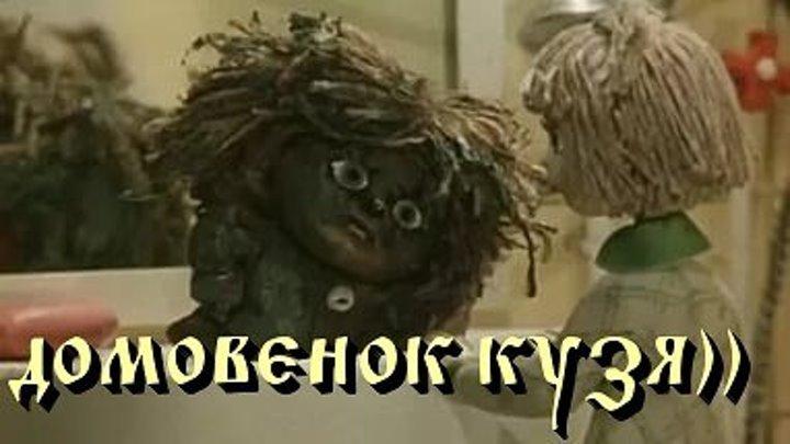 НАШИ любимые мультики ....Домовёнок Кузя(1984) Все серии.