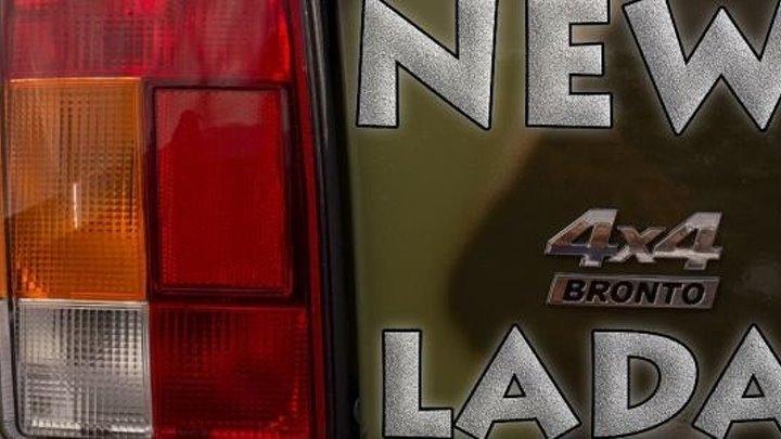 Обзор новой LADA 4x4 Bronto Внедорожный Urban Городская Рысь НИВА!