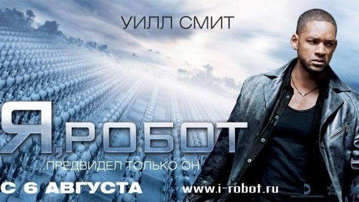 Я, Робот (2004).HD