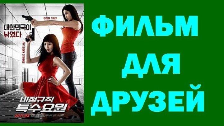 ШПИОНКА НА ПОЛСТАВКИ(комедия)