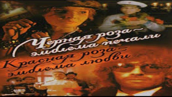 Черная роза - эмблема печали, красная роза - эмблема любви (комедия, мелодрама)