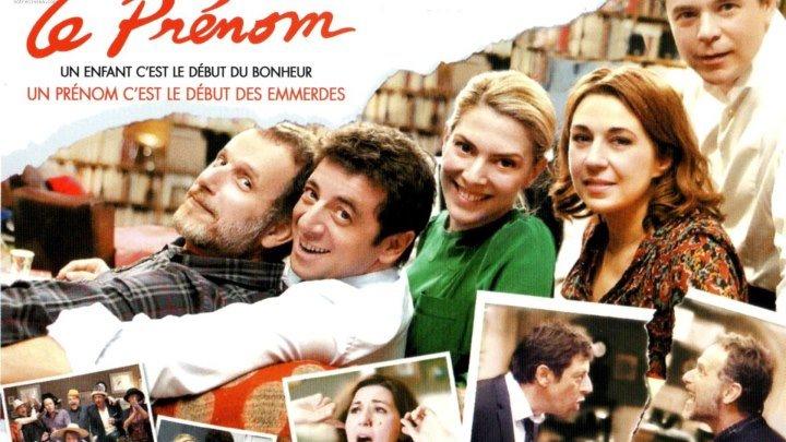 ИМЯ / Le prénom (2012)