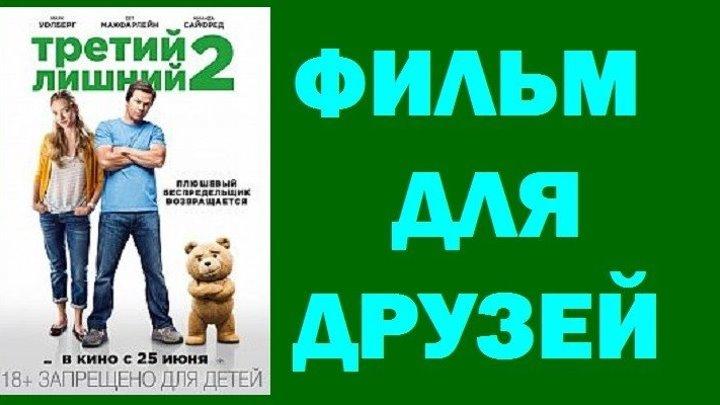 ТРЕТИЙЛИШНИЙ 2(комедия)