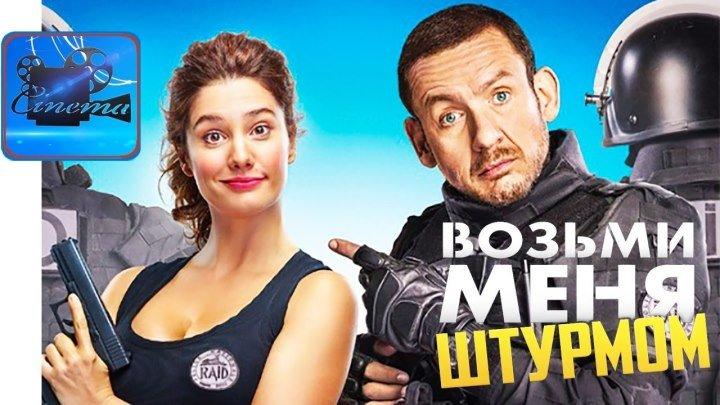 Возьми меня штурмом - Русский Трейлер (2017) ¦ MSOT