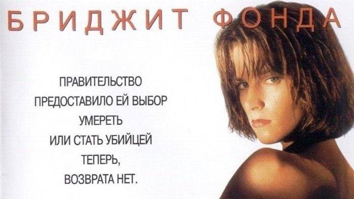 Возврата нет Точка невозврата Убийца (1993) триллер, криминал AVO (Гаврилов) (ремейк - Ее звали Никита) Габриэль Бирн, Бриджет Фонда
