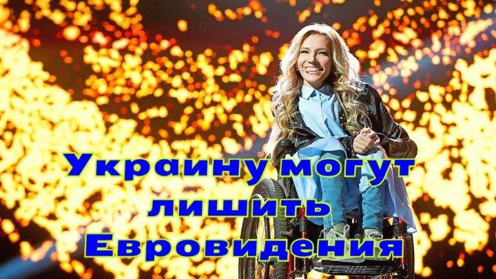 Blick: «главная ТВ-фрау Европы» угрожает отстранить Украину от Евровидения