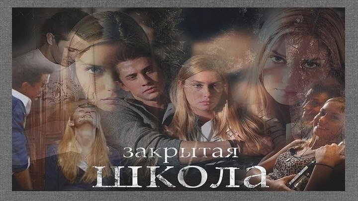 Закрытая школа 2 (2011) Драма, мистика, триллер 24 серия