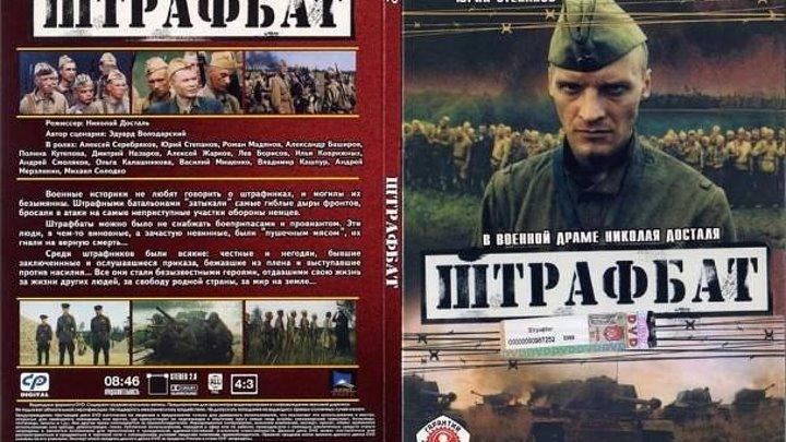 """Сериал """"Штрафбат"""" 7 - 8 - 9 серия (2004) HD"""