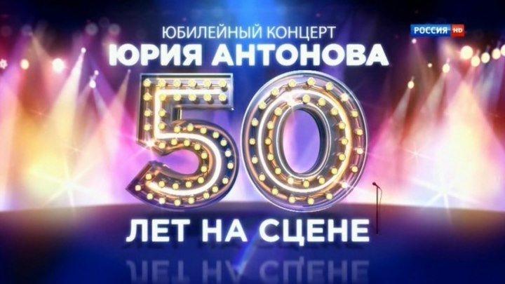 Юрий Антонов в юбилейном концерте '50 лет на сцене' 2014