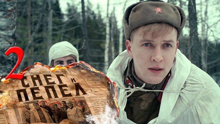 Снег и пепел - Серия 2 - военный 2015 наше кино
