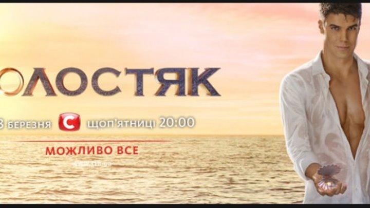 Холостяк / Украина. 7 сезон, 10 выпуск. (12.05.2017)