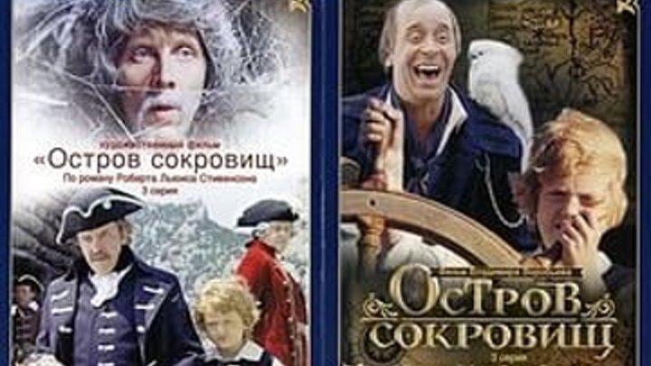 Остров сокровищ 3 серии Фильм, 1982*