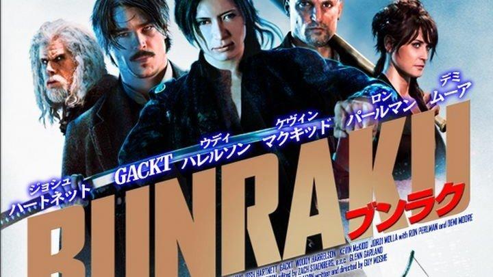 Бунраку HD(боевик, триллер, драма)2010