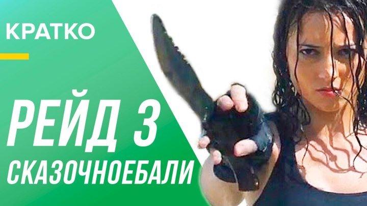 Обзор фильма «Рейд: Пуля в голове» - брутальной альтернативы «Форсажу»