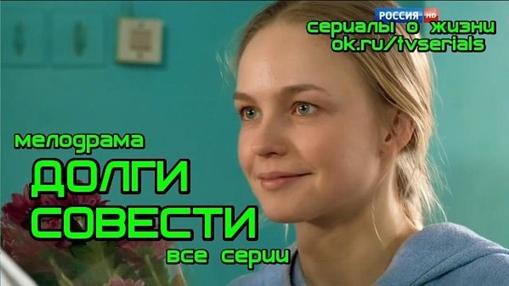 Д0ЛГИ С0ВЕСТИ - сериал ( все 4 серии) ( Мелодрама, Россия, 2016)