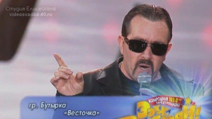 Бутырка - Весточка / 2010