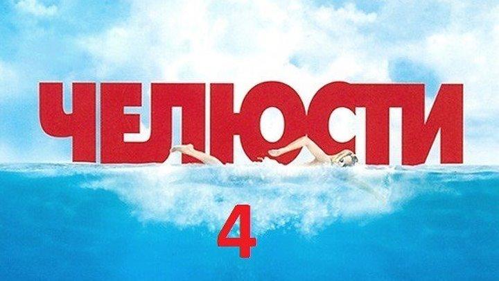 Челюсти-4 (А.Гаврилов)