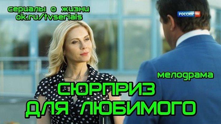 СЮРПРИЗ ДЛЯ ЛЮБИМОГО -мелодрама ( Россия, 2014) ( смотреть русские мелодрамы )