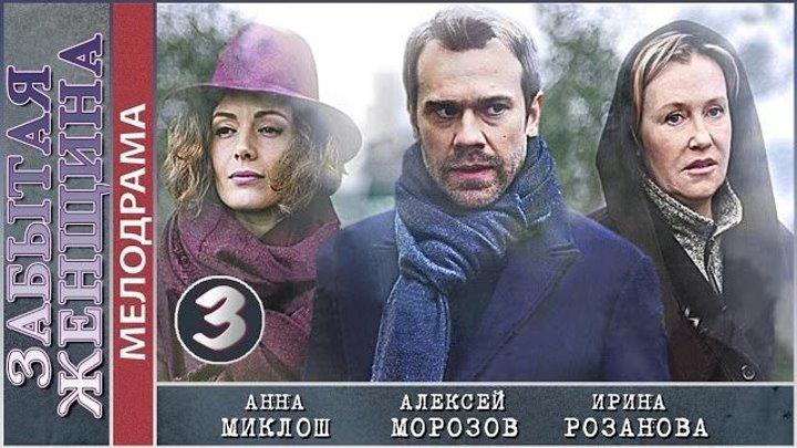 Забытая женщина (2017). 3 серия. Мелодрама, детектив. 📽