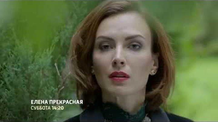 Елена Прекрасная. Х-ф. ПРОМО