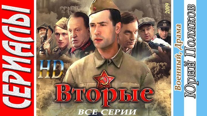 Вторые. Отряд Кочубея (Все серии. 2009) ᴴᴰ Военный, Драма, Русский сериал