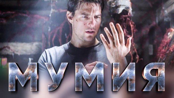 Мумия - Русский Трейлер. HD (2017)