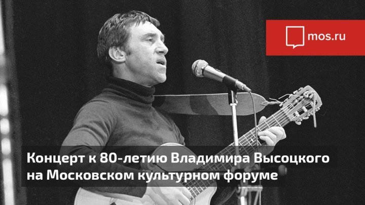 Концерт к 80-летию Владимира Высоцкого на Московском культурном форуме