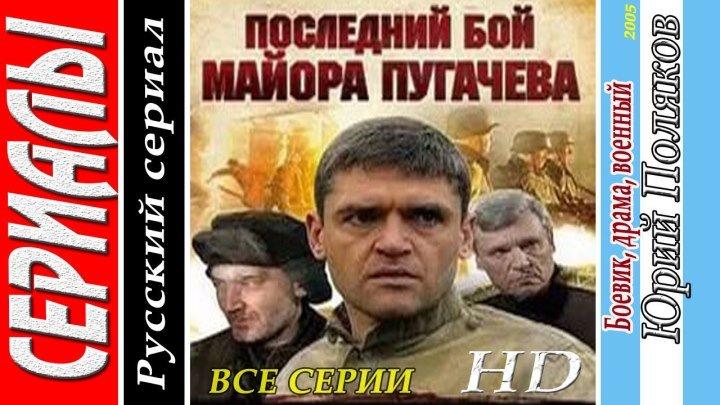 Последний бой майора Пугачёва (Все серии. 2005) ᴴᴰ боевик, драма, военный