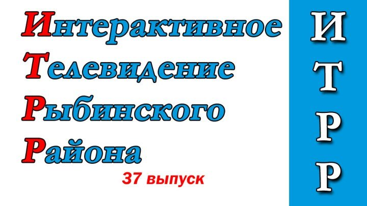 37 Выпуск НОВОСТИ ИТРР