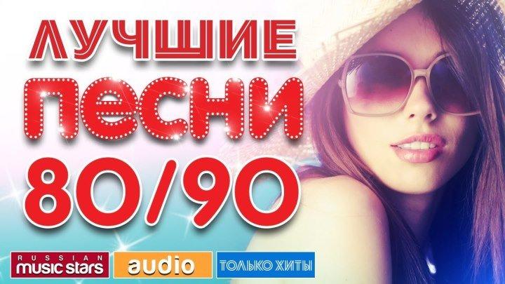 ЛУЧШИЕ ПЕСНИ 80х-90х ПОЛНАЯ ВЕРСИЯ