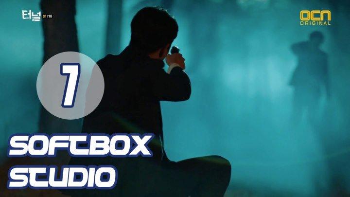 [Озвучка SOFTBOX] Туннель 07 серия