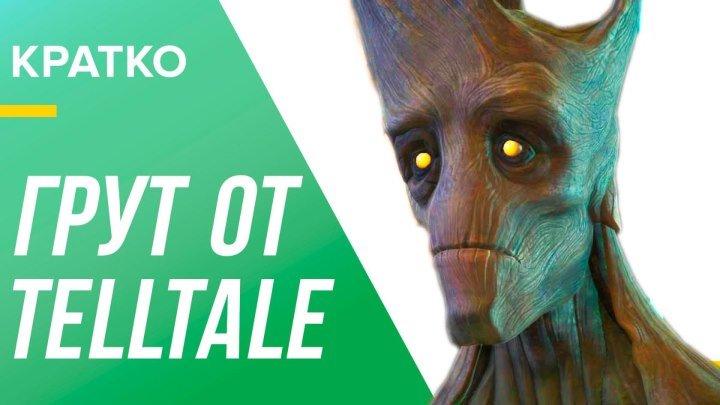 Стоит ли играть в «Стражи Галактики» от TellTale? Космические приключения до выхода фильма Marvel