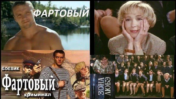 Саундтрек к фильму Фартовый & Зона Любэ