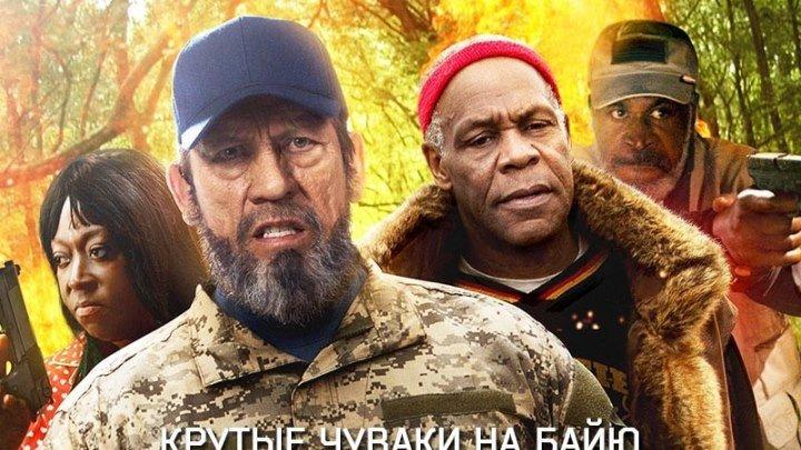 Крутые чуваки на Байю (2015) драма; боевик