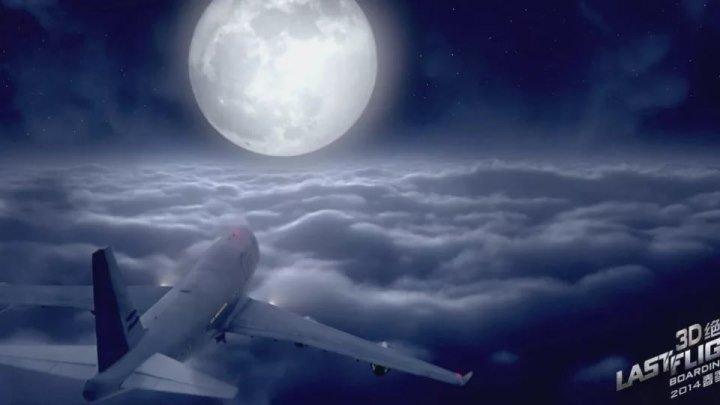 Последний рейс триллер боевик ужасы