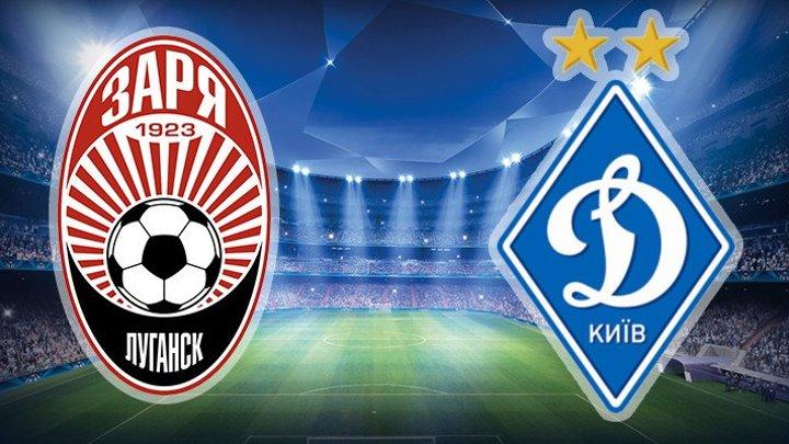 """Заря"" Луганск vs ""Динамо"" Киев (0:1)"