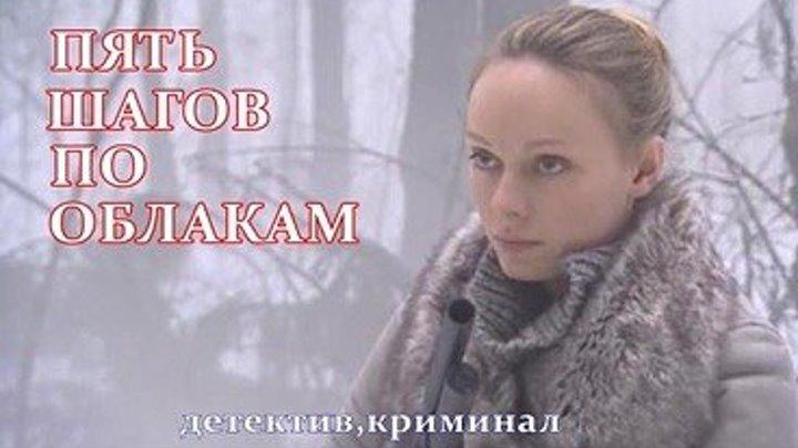 Пять шагов по облакам - Детектив,криминал,драма - Все серии