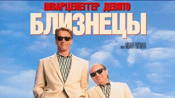 Близнецы [1988, комедия, криминал, DVDRip] AVO Андрей Гаврилов