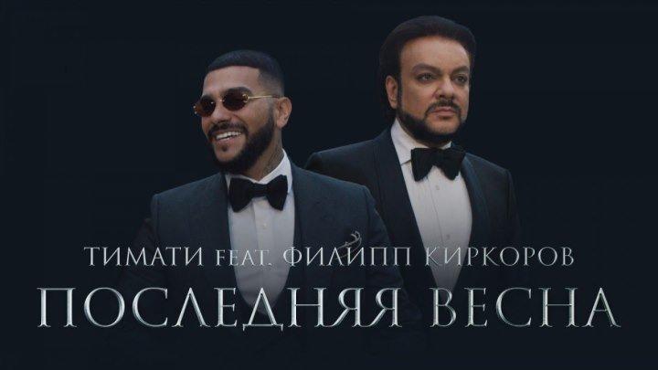 Тимати feat. Филипп Киркоров - Последняя весна (премьера клипа, 2017)