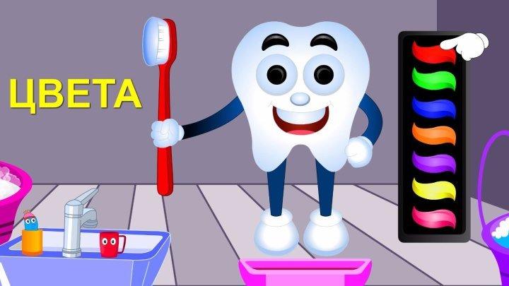 Учим Цвета - чистим зубы. Развивающий Мультфильм Для Детей. Изучаем Цвета с интересным персонажем.